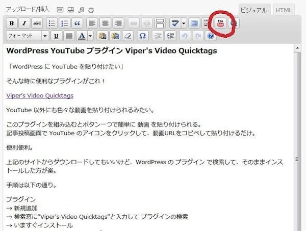 ワードプレス YouTube プラグイン
