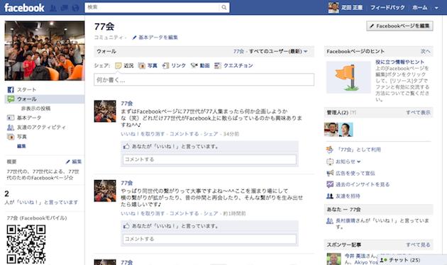 77会 Facebookページ