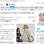 マイナビ レディ・ガガ 2012/05/23