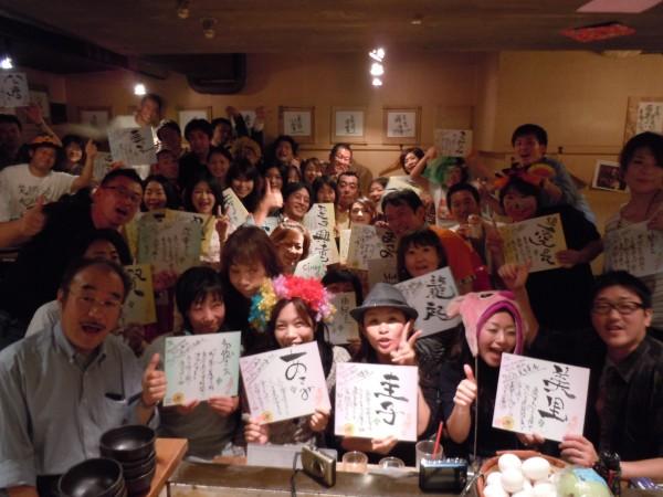 ワクワク飲み2周年記念@てっぺん渋谷女道場