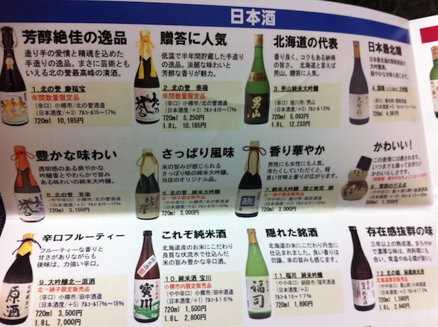 日本酒 通販 ギフト