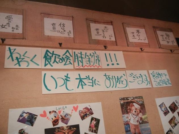 ワクワク飲み てっぺん 渋谷 女道場