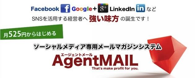 AgentMAIL ソーシャルメディア専用メールマガジンシステム