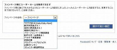 ファンページ URL 変更