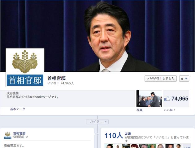 首相官邸 Facebookページ