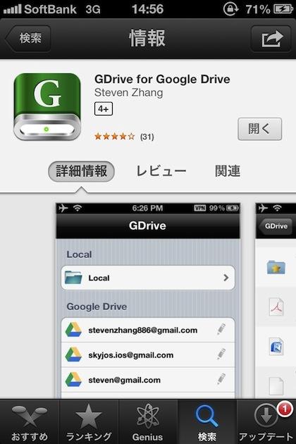 Googleドライブ iPhone アプリ