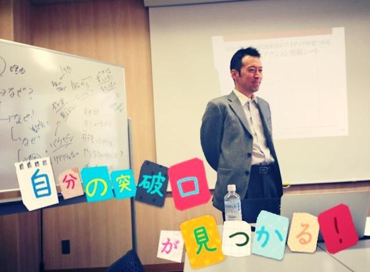 PLOTフレームワーク講座 講師 カスタマーメイクコンサルタント 疋田正憲