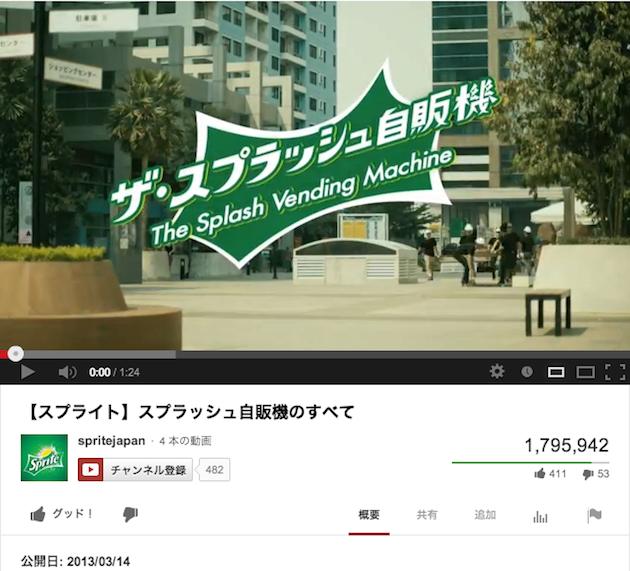 スプライト YouTube 動画
