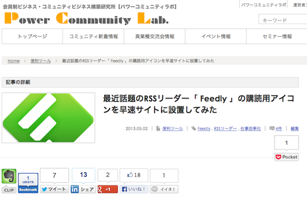 Feedly 記事 シェア数