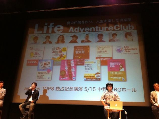 ライフアドベンチャークラブ 8人の侍 出版記念セミナー