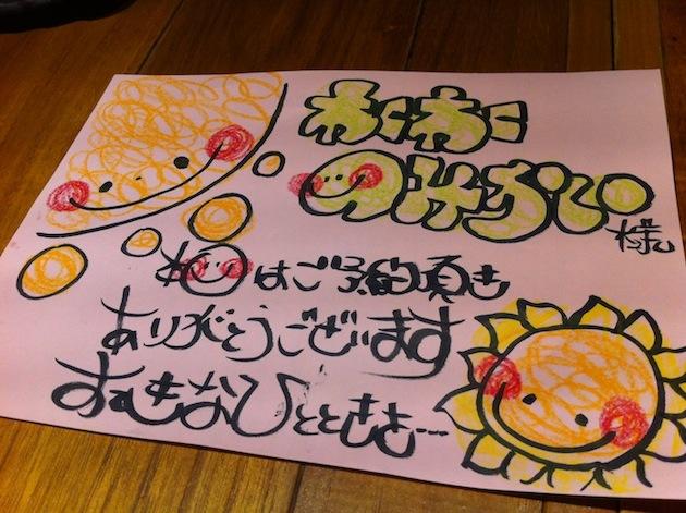 第44回東京ワクワク飲み@渋谷 ウェルカムメッセージカード