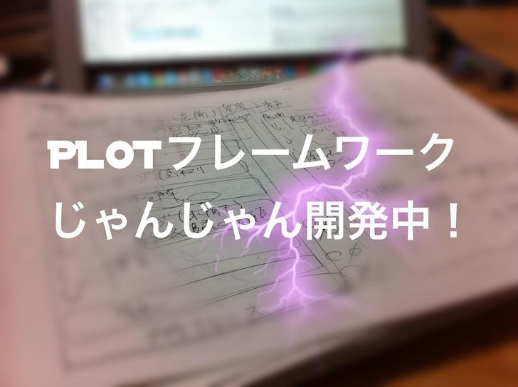PLOTフレームワーク イベント