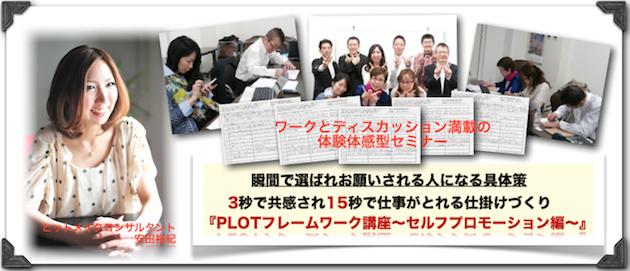 PLOTフレームワーク講座 セルフプロモーション