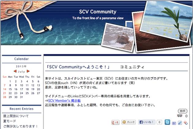 スカイクレストビュー東京 コミュニティ