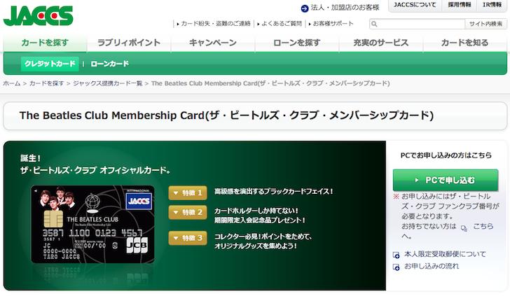 The Beatles Club Membership Card(ザ・ビートルズ・クラブ・メンバーシップカード) ジャックス