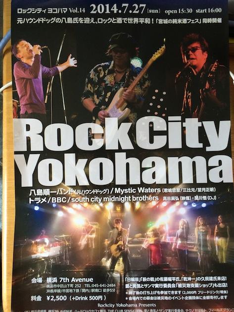 ロックシティ ヨコハマ Vol.14