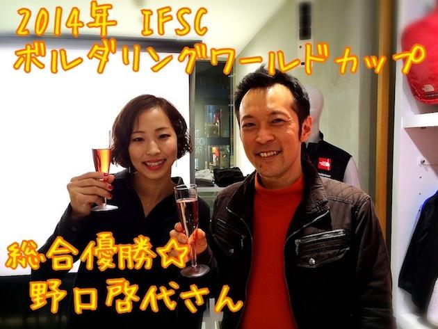 野口啓代さん 2014年ボルダリングワールドカップ 総合優勝 祝勝会