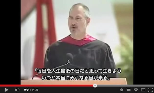 スティーブ・ジョブス 伝説の卒業式スピーチ
