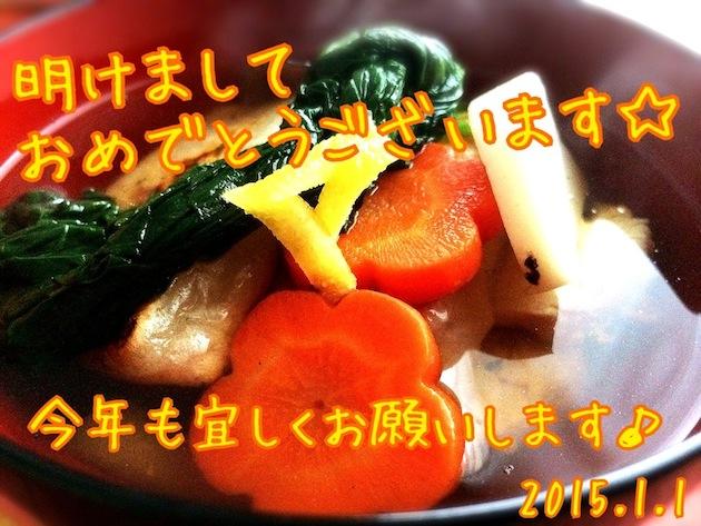 謹賀新年 お雑煮