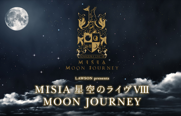 MISIA 星空のライヴVIII MOON JOURNEY