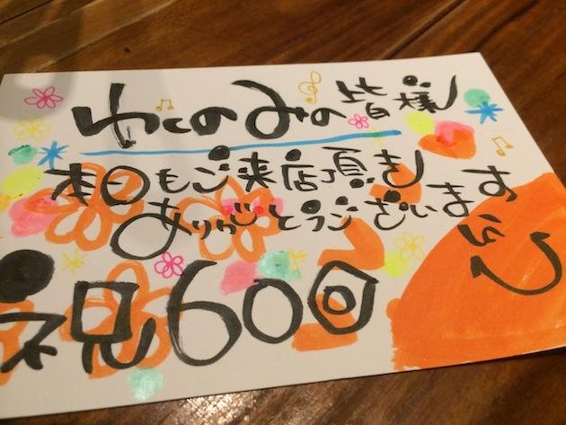 第60回東京ワクワク飲み@渋谷