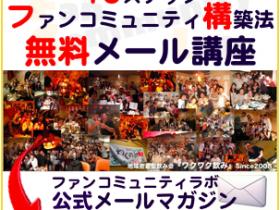 10ステップ・ファンコミュニティ構築法【無料メール講座】