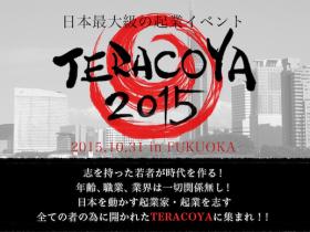TERACOYA2015
