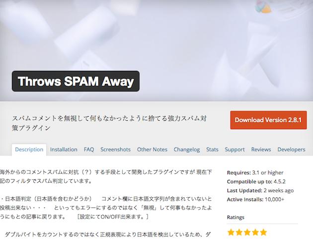 スパムコメント対策 プラグイン Throws SPAM Away