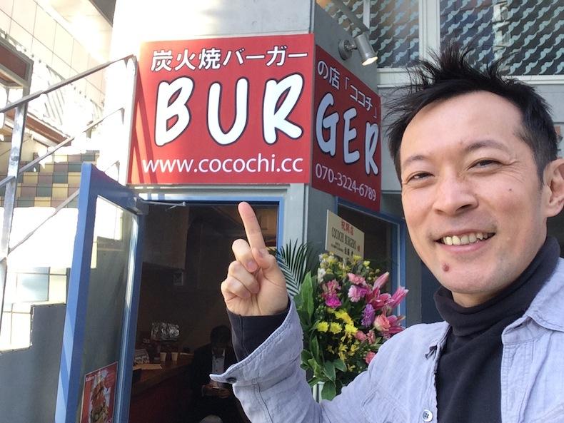 ココチバーガー新宿店