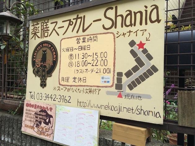 薬膳スープカレー Shania