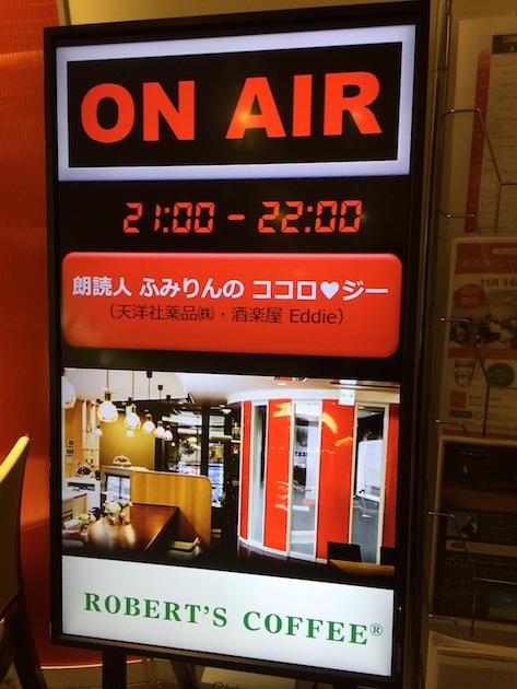コミュニティラジオ天神 77.7MHz