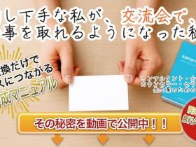 名刺作成マニュアル ダウンロード