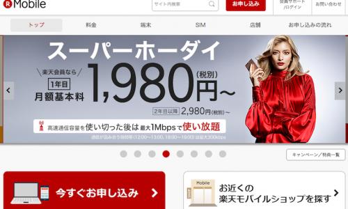楽天モバイル ホームページ