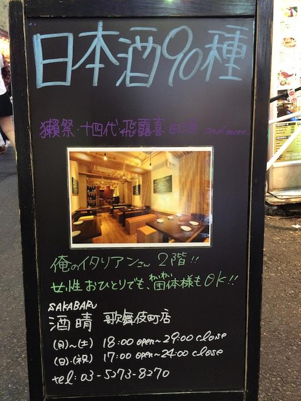 酒晴 歌舞伎町 新宿 日本酒