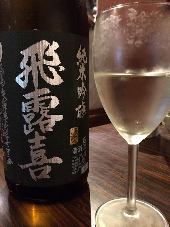 酒晴 歌舞伎町 新宿 日本酒 飛露喜