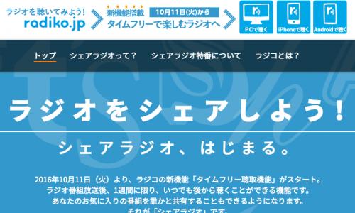 シェアラジオ shareradio.jp