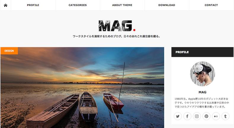 WordPressテーマ MAG(TCD036)