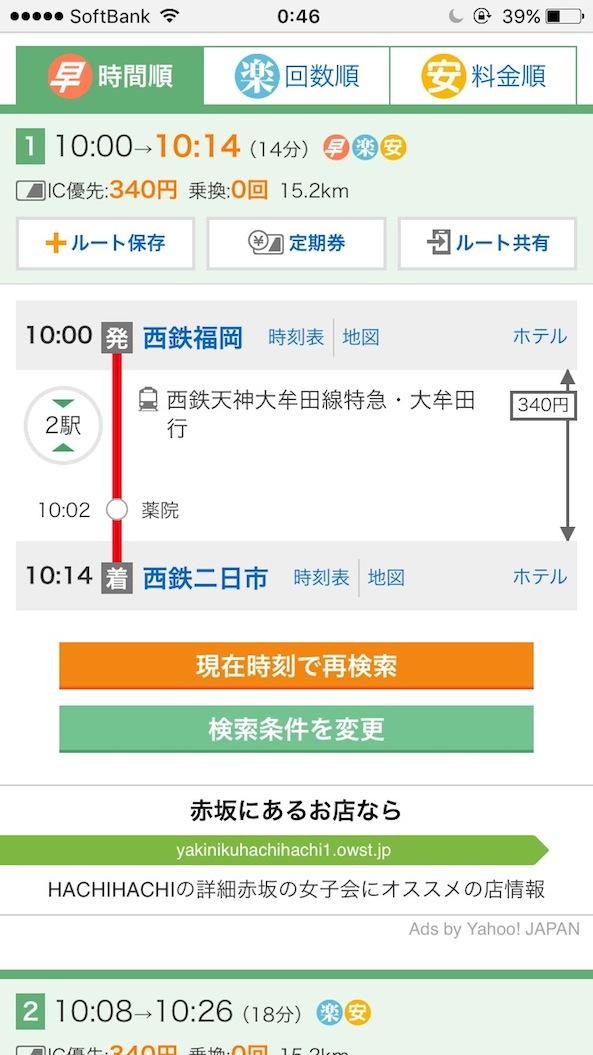 天拝山 アクセス 鉄道