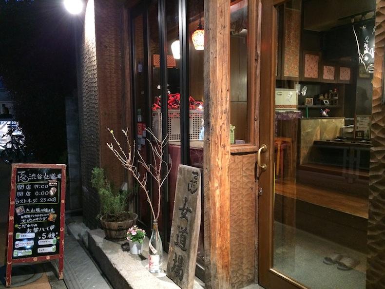 第69回東京ワクワク飲み@渋谷 てっぺん渋谷女道場