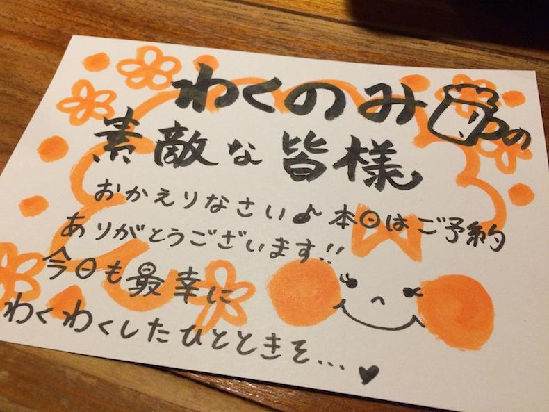 第69回東京ワクワク飲み@渋谷