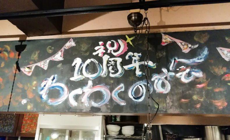 ワクワク飲み10周年記念