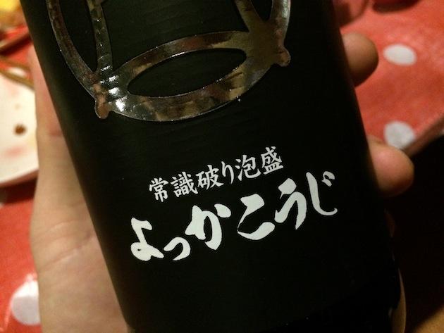 神奈川ワクワク飲み@藤が丘
