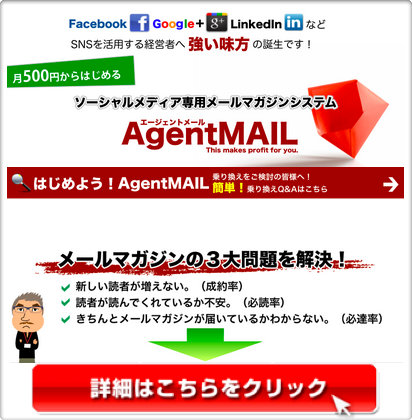 AgentMAIL エージェントメール ソーシャルメディア専用メールマガジンシステム