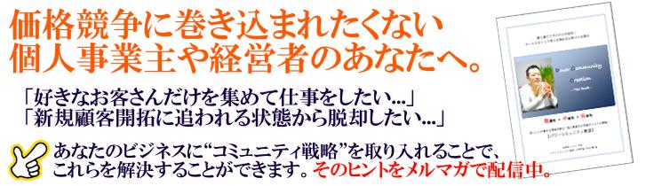 パワーコミュニティ戦略【虎の巻】10日間無料メール講座&メールマガジン